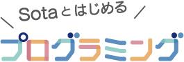 Sotaとはじめるプログラミング情報サイト